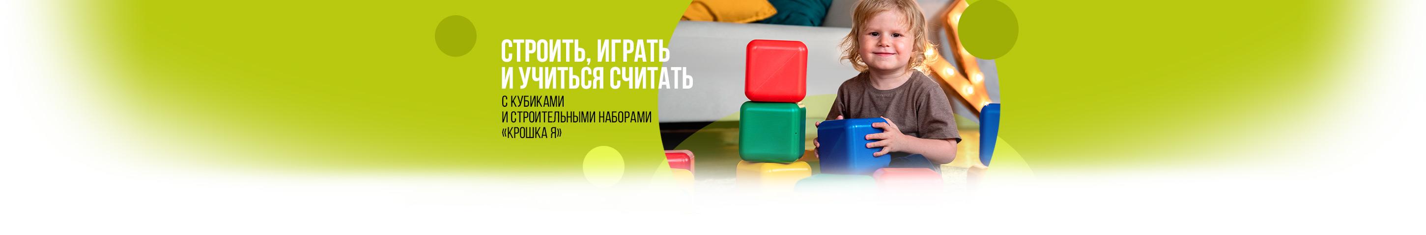 Строительные наборы кубики
