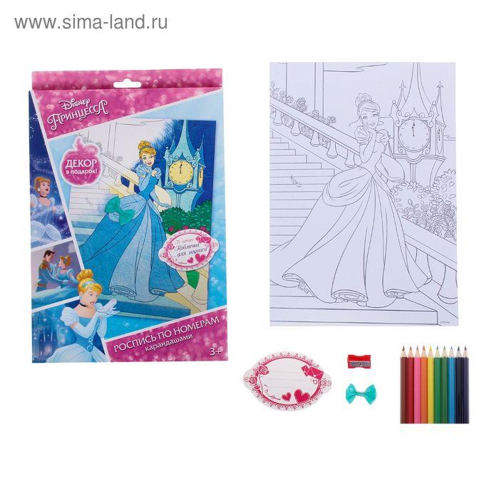 "Раскраска по номерам ""Золушка"", Принцессы (карандаши 10 шт ..."