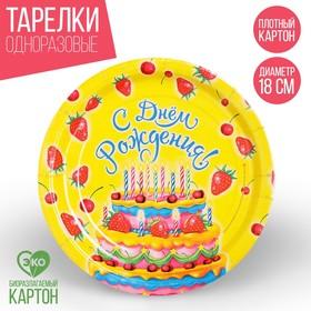 Тарелка бумажная «С Днём Рождения! Торт с клубникой»,18 см