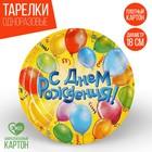 Тарелка бумажная «С Днём Рождения! Воздушные шары», 18 см