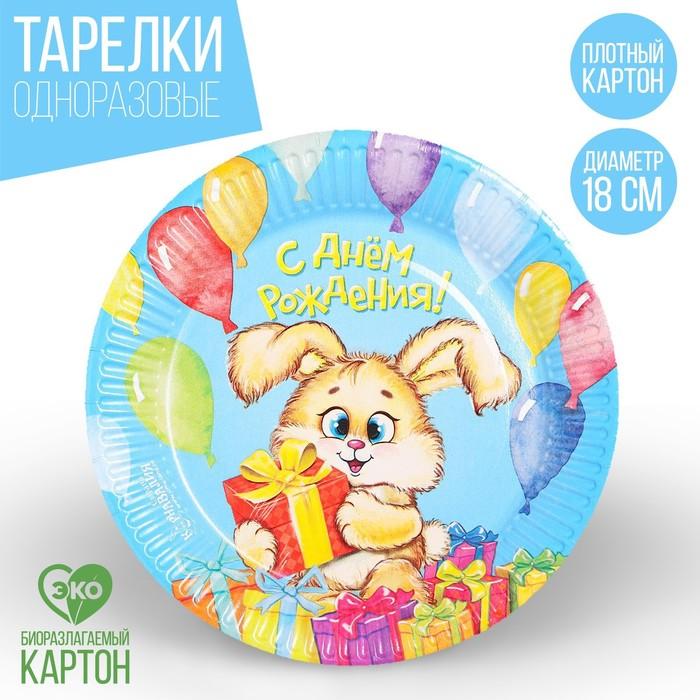 Тарелка бумажная «С днём рождения! Зайка с подарками», 18 см