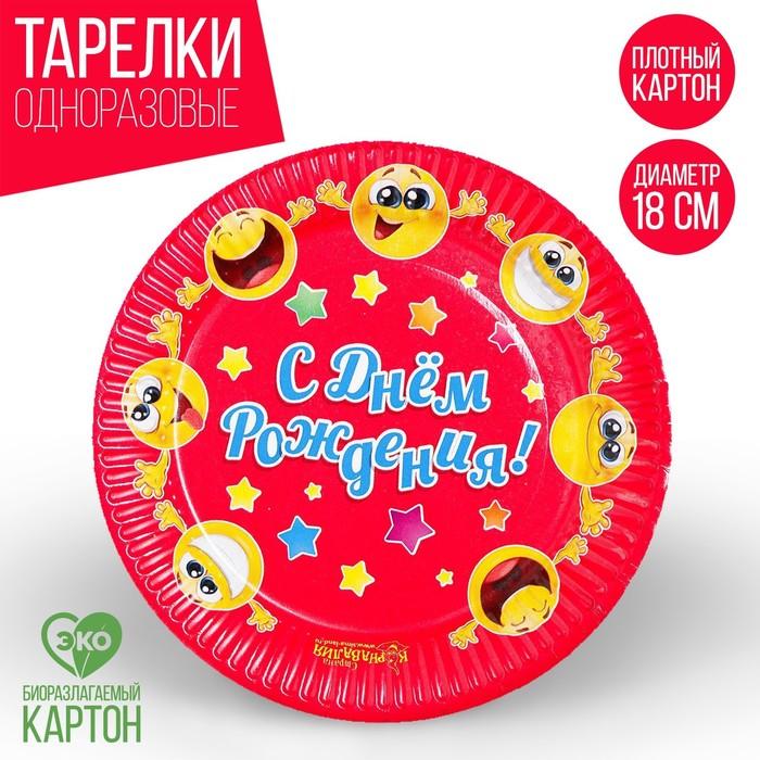 Тарелка бумажная «С днём рождения! Смайлы»,18 см