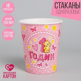 "Стакан бумажный ""1 годик"", цвет розовый, 250 мл"