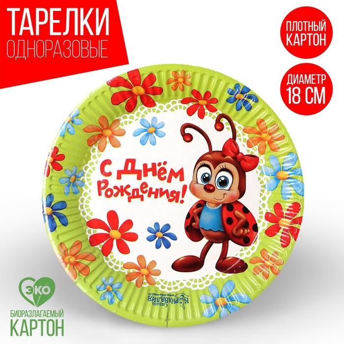 Тарелка бумажная С днём рождения, божья коровка, 18 см