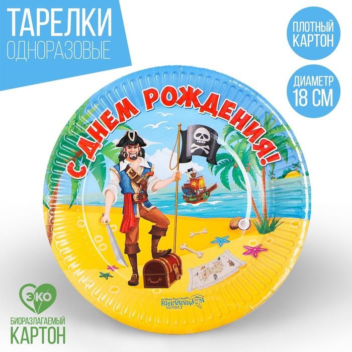 Тарелка бумажная «С днём рождения!», пират, 18 см