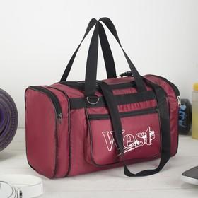 Сумка спортивная, отдел на молнии, 2 наружных кармана, длинный ремень, цвет бордовый Ош