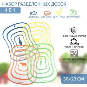 Набор досок разделочных гибких Доляна «Ассорти», 30×23 см, 4 шт, цвет МИКС
