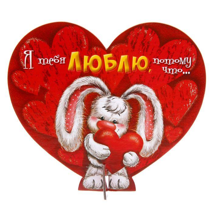 открытки с сердечками любимому мужчине позволяет