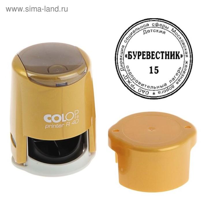 Оснастка автоматическая для печати, диаметр 40 мм, Colop Printer R40 с крышкой, золотистая