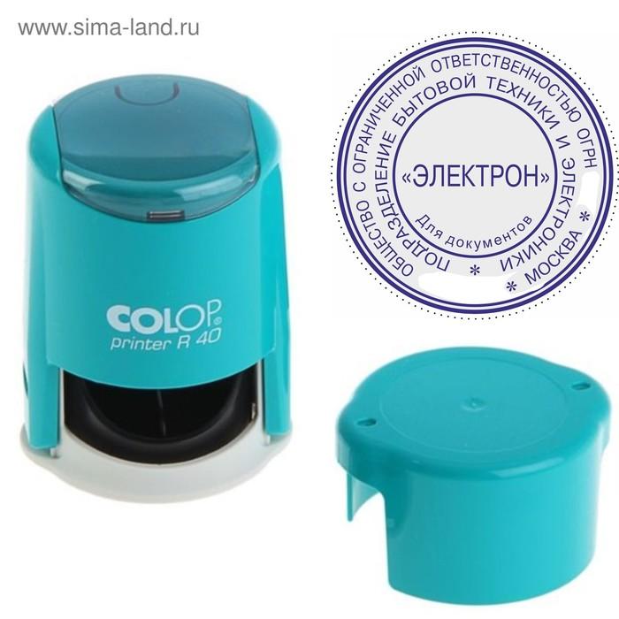 Оснастка автоматическая для печати, диаметр 40 мм, Colop Printer R40 с крышкой, бирюза