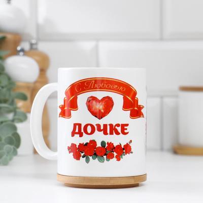 """Кружка """"Дочке с любовью"""", c нанесением"""