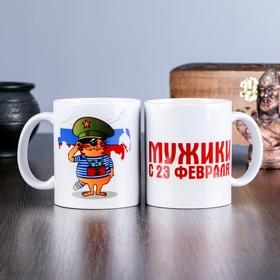 """Кружка """"23 февраля Кот"""", c нанесением"""