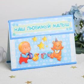Открытка с местом для фото 'Наш любимый малыш' Ош