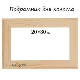 Подрамник для холста, 1.8 x 20 x 30 см, ширина рамы 36 мм Ош