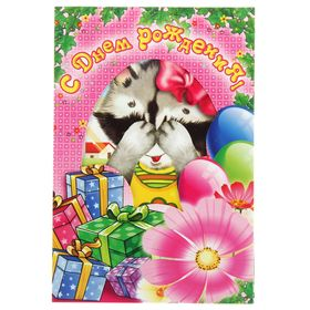 открытка на день рождения с енотом раскраска так