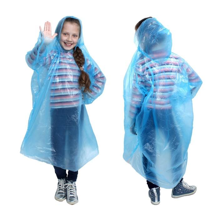 Дождевик детский унисекс Непромокайка универсальный размер, цвет синий