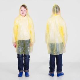 Дождевик детский унисекс «Непромокайка», универсальный размер, цвет жёлтый Ош