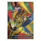 Планшет для творчества А4, 20 листов, 4 цвета «Калейдоскоп», 200 г/м?