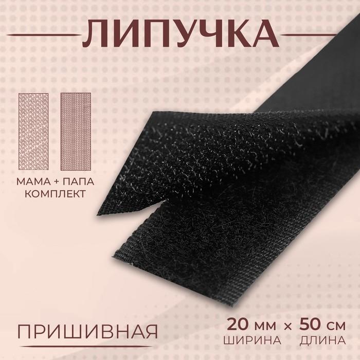 Липучка, 20 мм  50 см, цвет чёрный