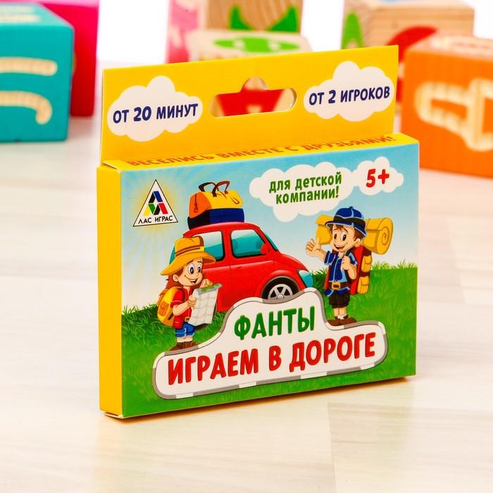 """Игра фанты """"Играем в дороге"""""""