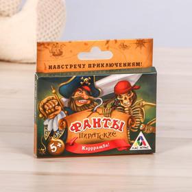 Фанты «Пиратские», 20 карт Ош