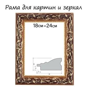 Рама для зеркал и картин, дерево, 18 х 24 х 4.0 см, 'Версаль' цвет золотой Ош