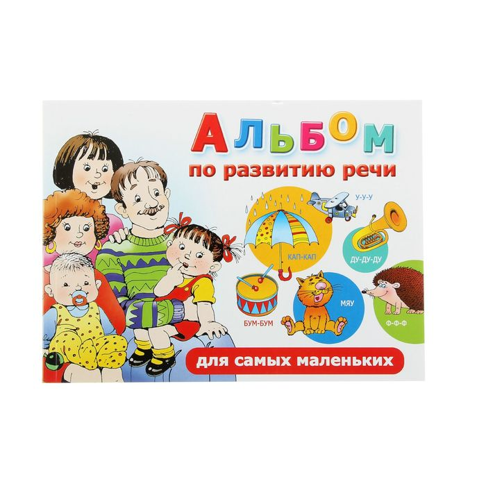 «Альбом по развитию речи для самых маленьких», Новиковская О. А.