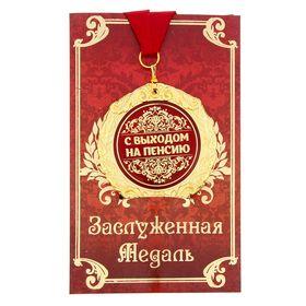 Медаль на открытке ''С Выходом на пенсию' Ош