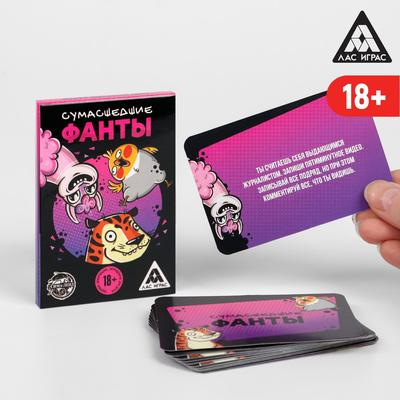 Фанты «Сумасшедшие фанты» 20 карт, 18+