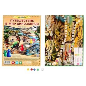 Настольная игра «Путешествие в мир динозавров»