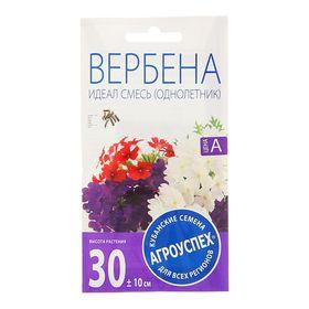 Семена цветов Вербена Идеал, смесь, однолетник, 0,2 гр