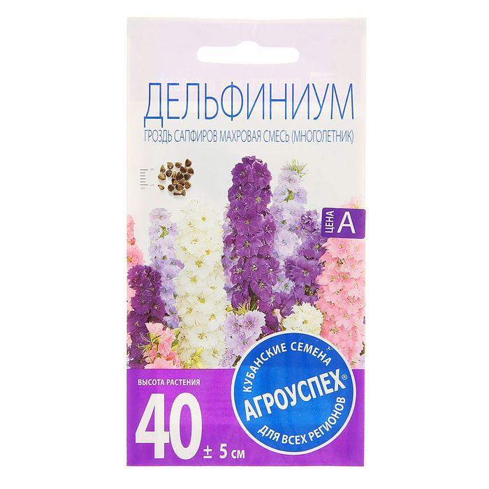 Семена цветов Дельфиниум Гроздь Сапфиров, карликовая смесь, многолетник, 0,2 г