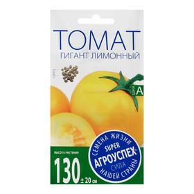 """Семена Томат """"Гигант лимонный"""", средний, высокорослый, 0,1 гр"""
