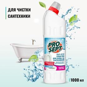 Чистящее средство для ухода за сантехникой Bath Acid . Концентрат, 1л