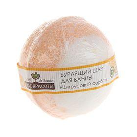 """Бурлящий шар для ванны """"Кафе красоты"""" """"Цитрусовый сорбет"""", 120 г"""