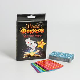 Фокусы 'Магия карт', 5 фокусов Ош