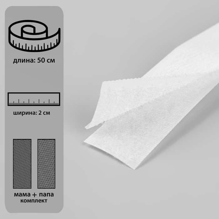Липучка, 20 мм  50 см, цвет белый