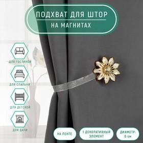 Подхват для штор «Ромашка», d = 6 см, цвет бежевый/золотой Ош