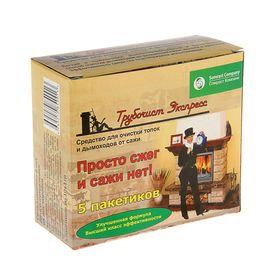 Средство для очистки дымоходов от сажи 'Трубочист Экспресс' , 5 пакетиков Ош