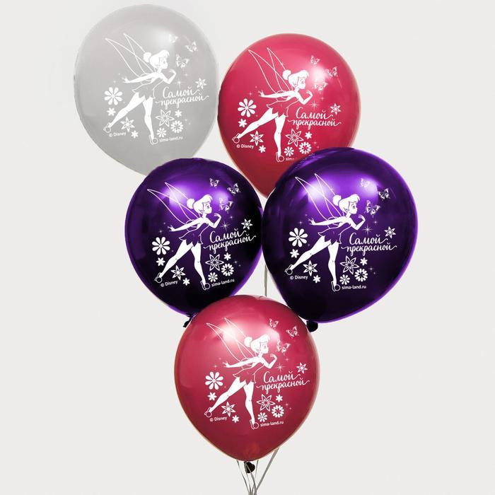 """Воздушные шары «Самой прекрасной», Феи, 25 шт., 12"""""""