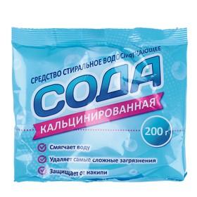 Сода кальцинированная, 200 г