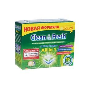 Таблетки для посудомоечных машин Clean & Fresh All in 1, 15 шт Ош