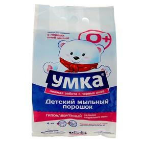 Порошок стиральный универсальный  детский  'Умка', 0+ 4 кг Ош