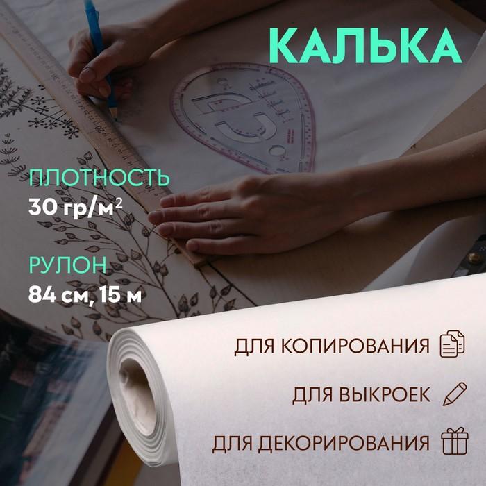 Калька 30 г/кв.м, 84 см, 15 м, цвет белый