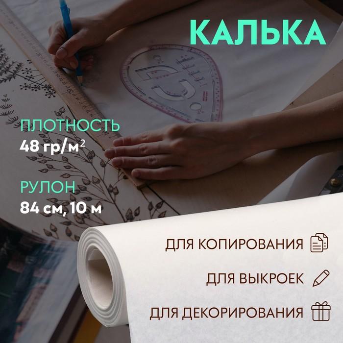 Калька 48 г/кв.м, 84 см, 10 м, цвет белый