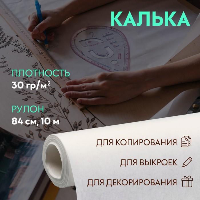 Калька 30 г/кв.м, 84 см, 10 м, цвет белый