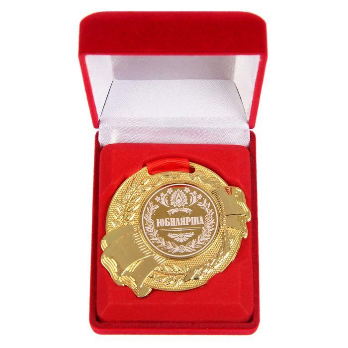 """Медаль в бархатной коробке """"Юбилярша"""""""