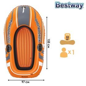 Лодка Kondor 1000, одноместная, до 55 кг, 155 х 97 см, от 6 лет, 61099 Bestway Ош