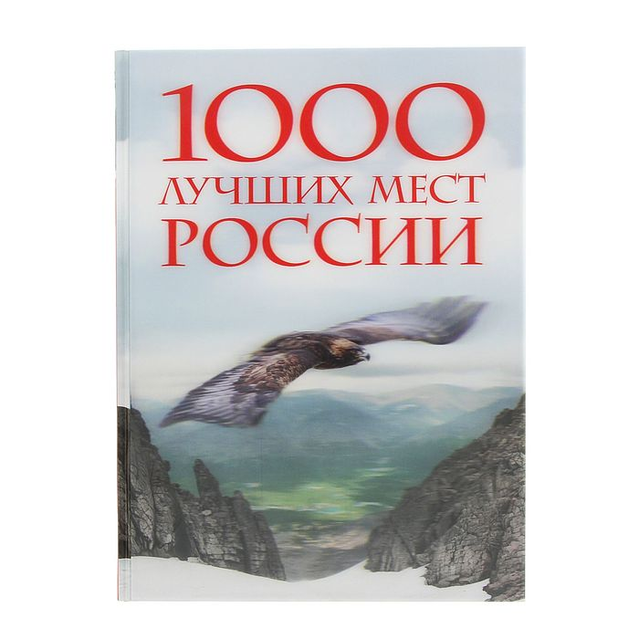 1000 лучших мест России, которые нужно увидеть за свою жизнь. 2-е издание