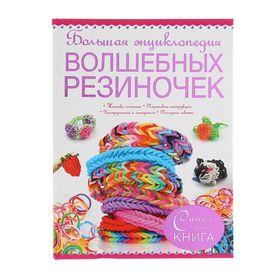Большая энциклопедия волшебных резиночек. Ликсо Н. Л. Ош